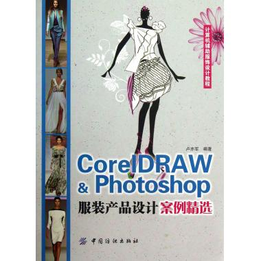 Coreldarw & amp; amp; photoshop costume design case selection of products (computer aided apparel design taught