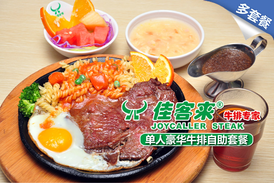 [Dashiqiao] jiake to steak steak buffet single deluxe package, holidays general