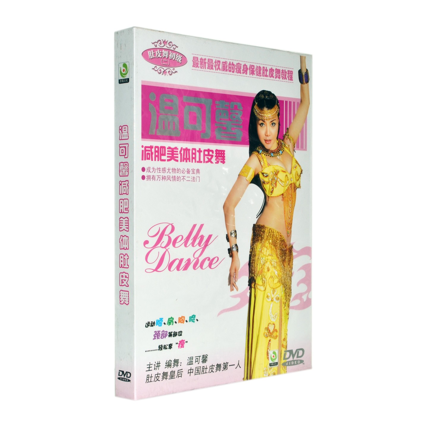 Wen kexin belly dance tutorial teaching introductory dvd video disc materials body weight loss disc genuine