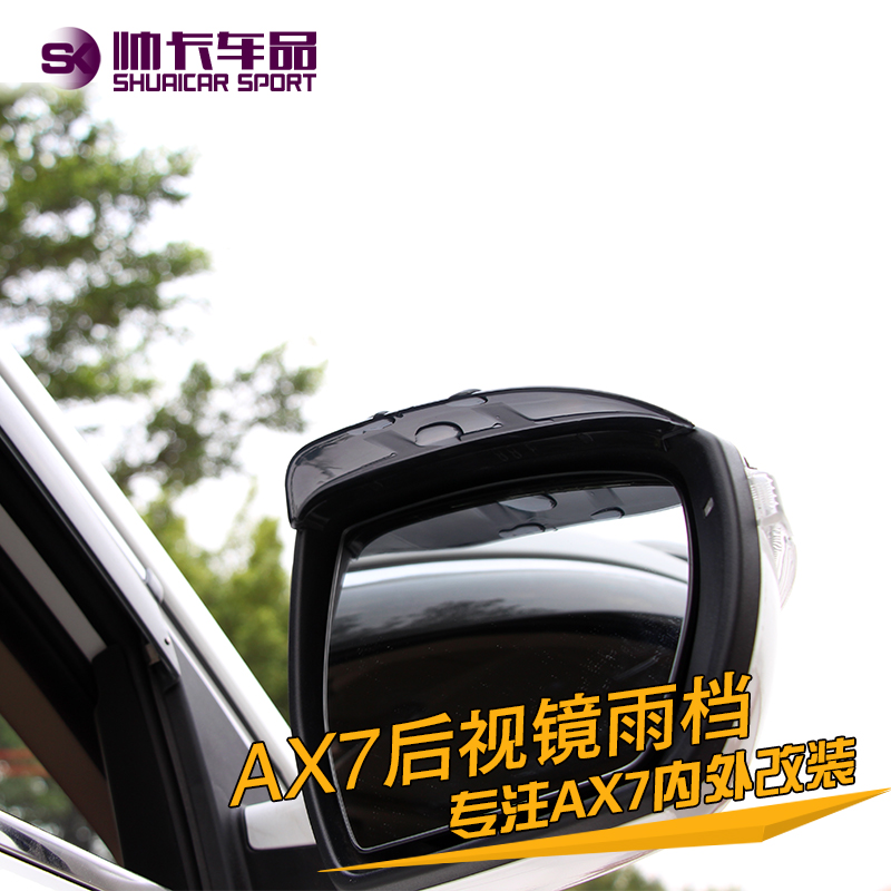 15 dongfeng fengshen fengshen ax7 aeolus ax7 ax7 rain eyebrow rearview mirror rearview mirror rain eyebrow modified special