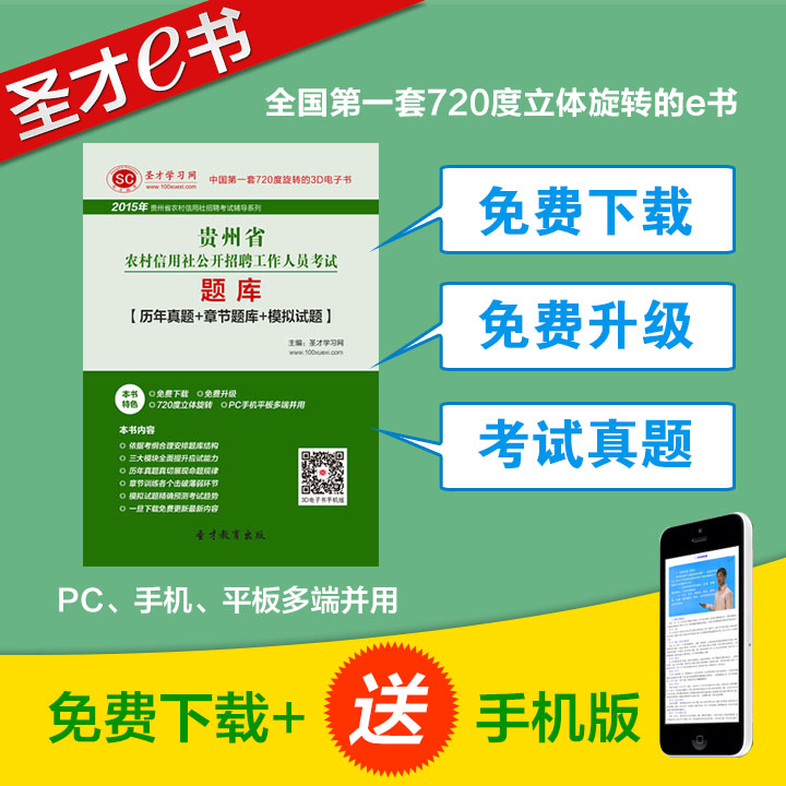 15 years guizhou province rural credit cooperatives recruitment exam studies management + chapter + exam simulation questions section