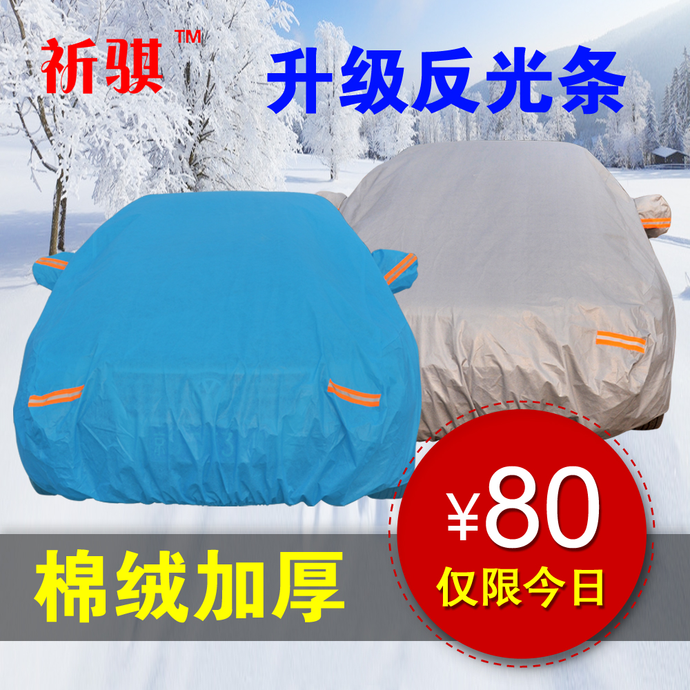 Changan benben mini cheung yuet long comfortable moving CS35CX30CX20 two car sedan sewing car hood lint thick winter