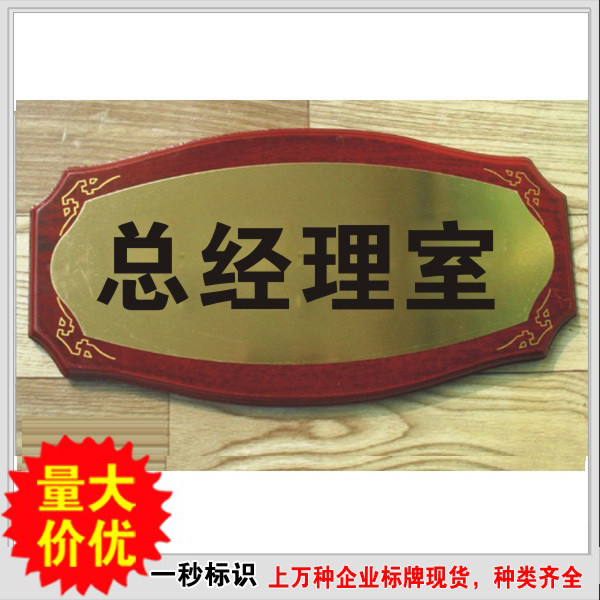General manager's office imitation mahogany metal surface licensing department office signs corporate sector licensing production