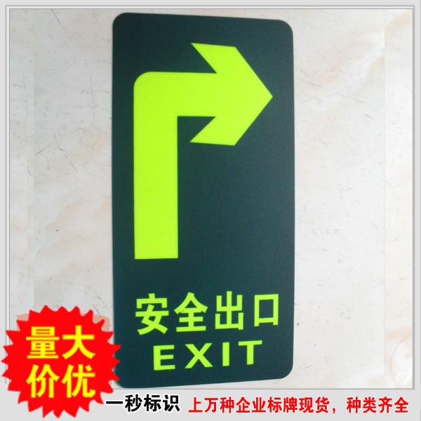 Safety exit right arrow affixed luminous luminous stickers affixed to the self luminous stickers affixed to the hotel tips customized cards