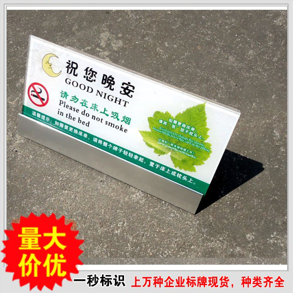 I wish you good night hotel green environmental signage no smoking tips brand signage display provides