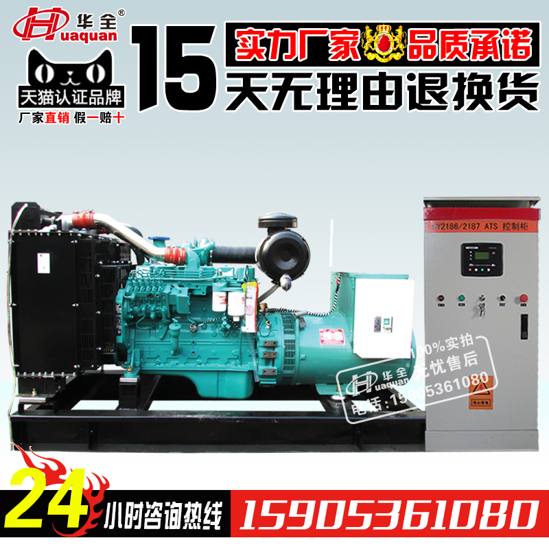 150kw cummins diesel generator sets 150 KW dual power automatic diesel generator set