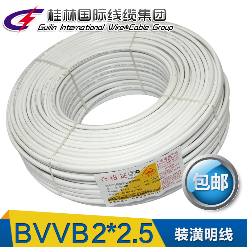 China Bvvb Cable, China Bvvb Cable Shopping Guide at Alibaba.com