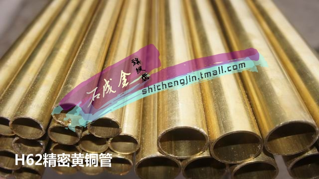 Get Quotations · Production of ultra precision brass finely drawn thin-walled Φ small brass h59 environmental