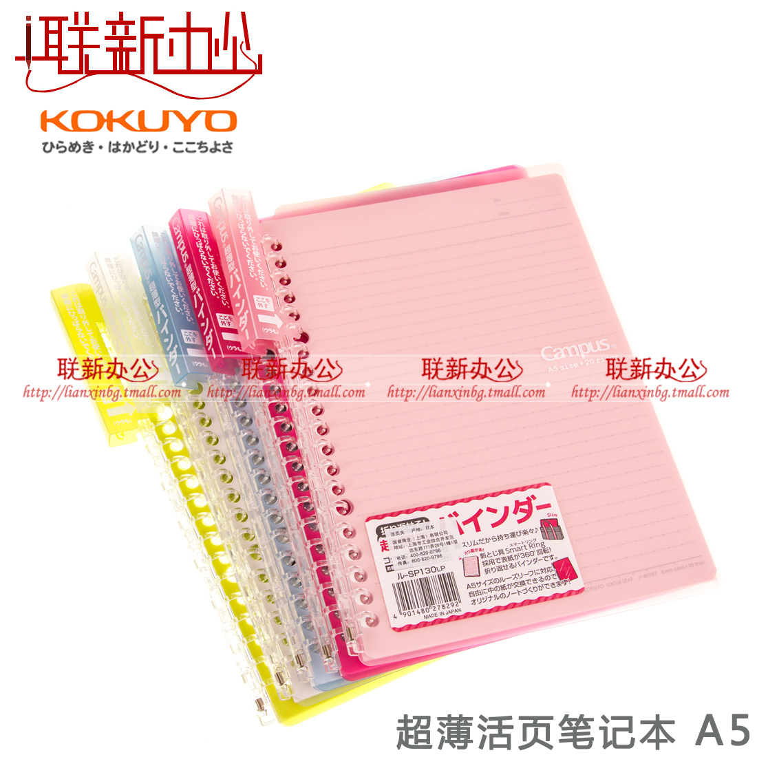 Japan kokuyo kokuyo campus/smartring salluce notebook folder can be folded thin it is true
