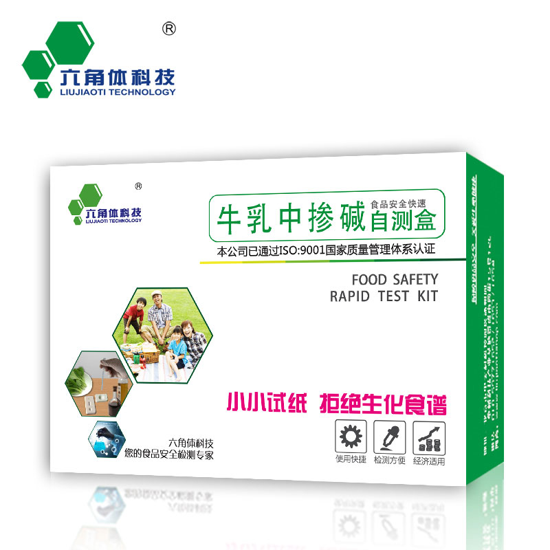 Hexagonal body of food safety products doped alkali test card since the failure expired milk detection test box test strips acid 2 Times