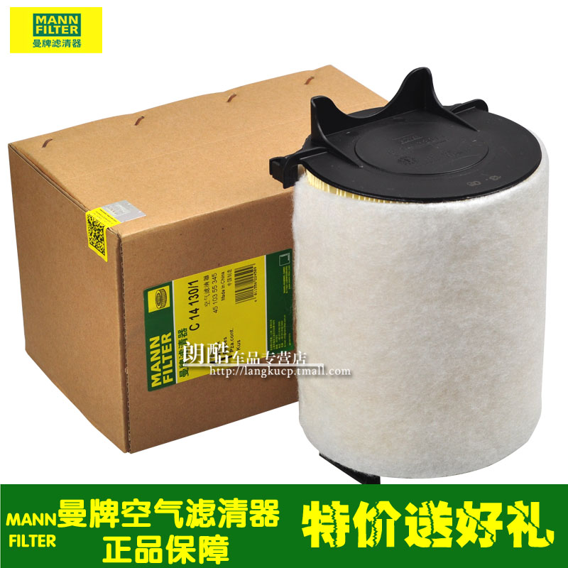 Mann/mann air filter air filter air filter new passat magotan sagitar octavia hao rui touran tiguan caddy golf 6