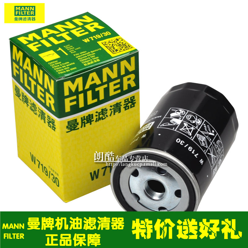 Mann oil filter beetle passat sagitar touran bora golf 4 pentium b50