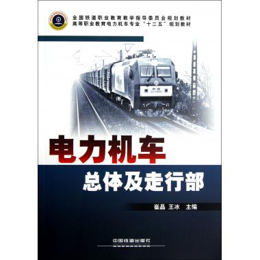 Free shipping over 38 electric locomotive department as a whole and walk the line (high grade