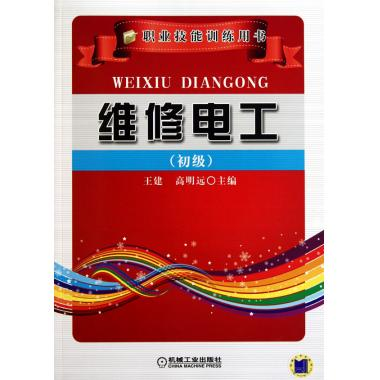 Over 38 free shipping maintenance electrician (primary vocational skills training books) wang