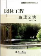 [Genuine] landscape engineering design and construction of reading a series of books: reading garden project supervision