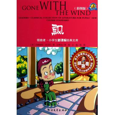 Gone with the wind (\ \ 6 for primary 5 graders reading wallpapers version)/leader of the new curriculum pupils Classic library (us) margaret; mitchell | editor: yang jing | adaptation: wang di genuine books
