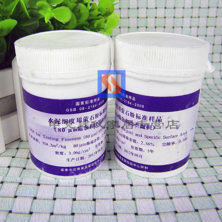 200g/bottle with fluorite powder cement fineness standard sample (and adsorptioncatalysis) 080mm standard