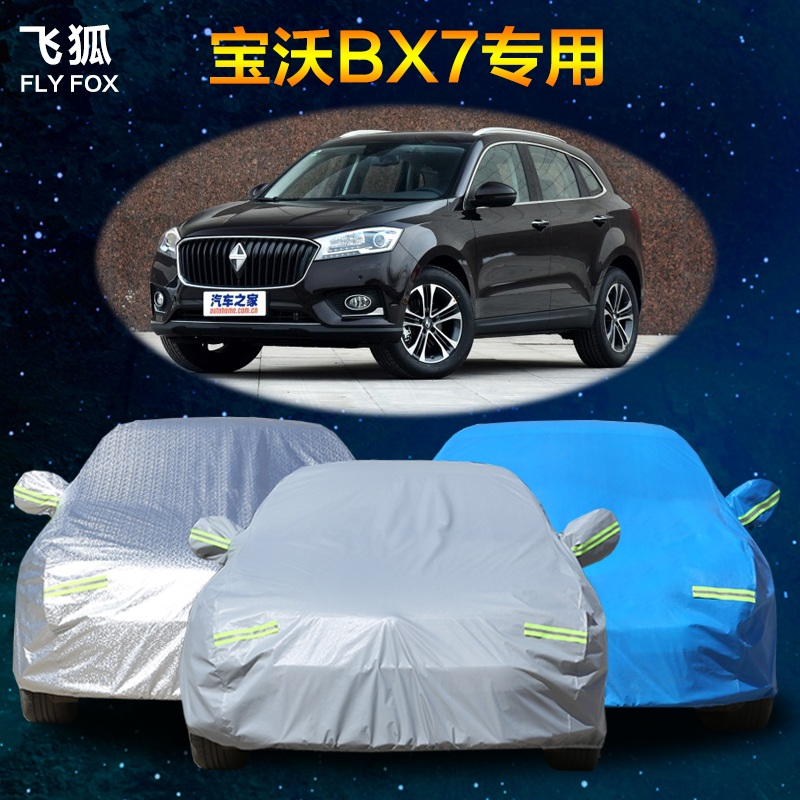 16 models bao fertile BX7 bx7 dedicated sunscreen thick sewing car hood suv dedicated car cover car cover sun rain insulation