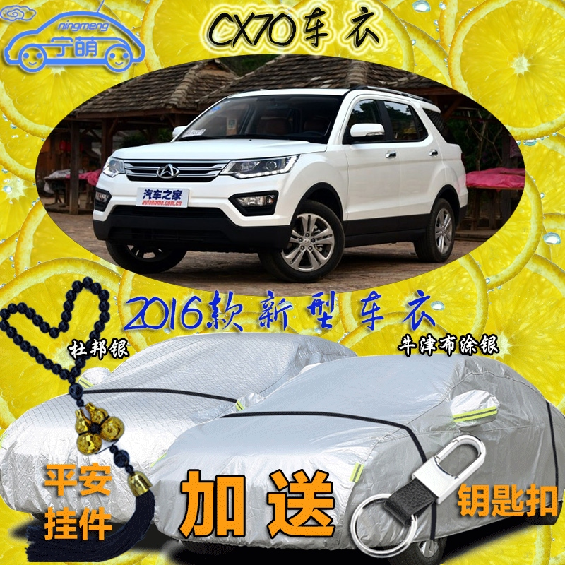 16 models changan cx70 7 suv special sewing car hood suv thickening rain and sun car cover sets bugaboo