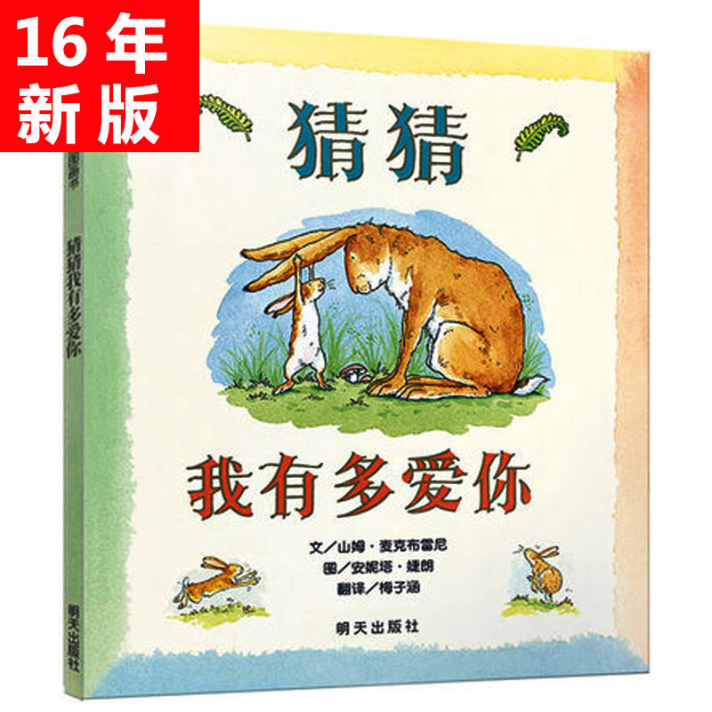 [16 new version-tsinghua school to specify] guess how much i love you xinyi mike srebrenica with sam Classic picture book world years old paternity total reading hardcover picture books for children eq training children's books enlightenment