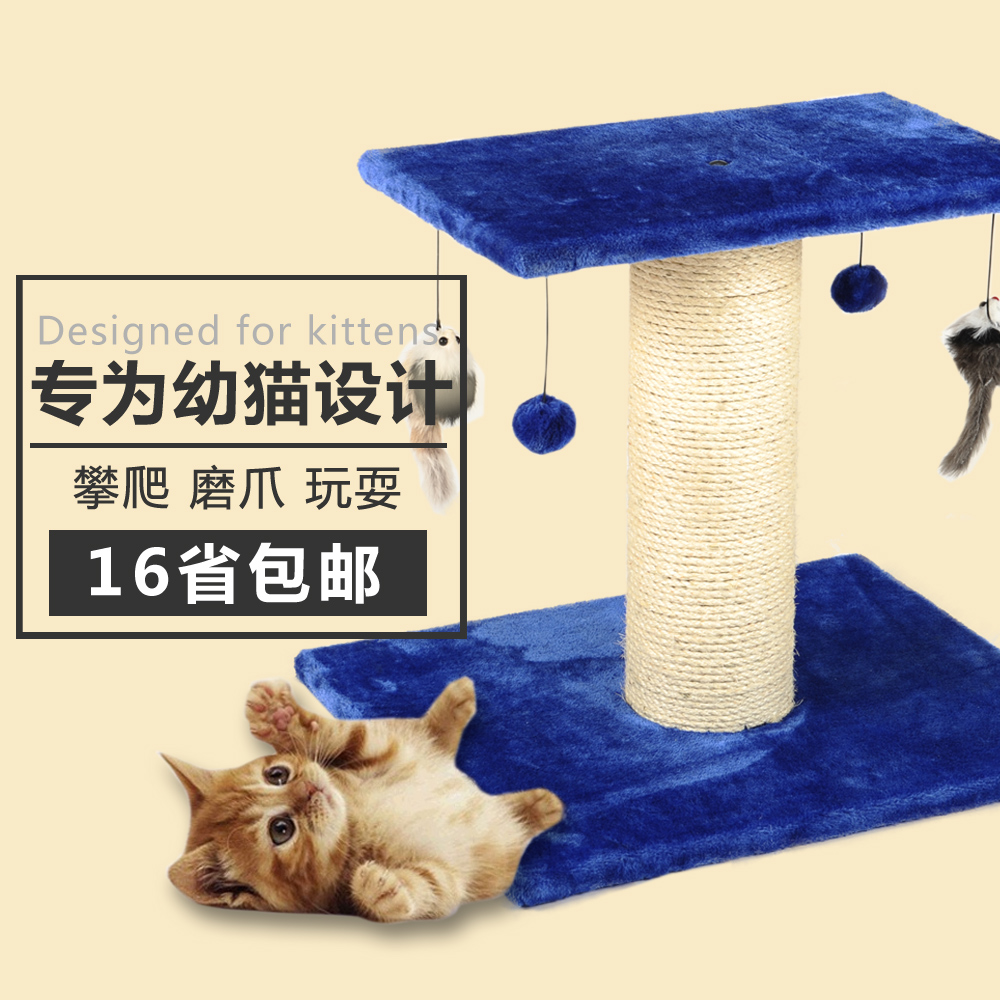Get Ations 16 Provincial Double Scratching Cat Tree Jumping Toys With A Mouse Funny