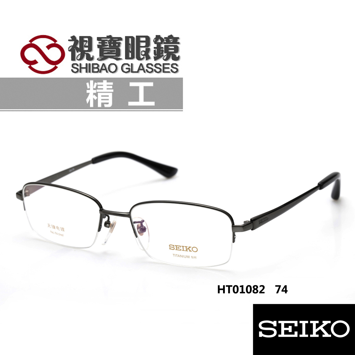 0e3e6b6e15 Buy Seiko seiko titanium frames full frame glasses myopia business men  ultralight glasses H01119 in Cheap Price on Alibaba.com