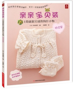Lai mia kiss baby dress one week to complete the crochet small objects playful articles/accessories tutorials