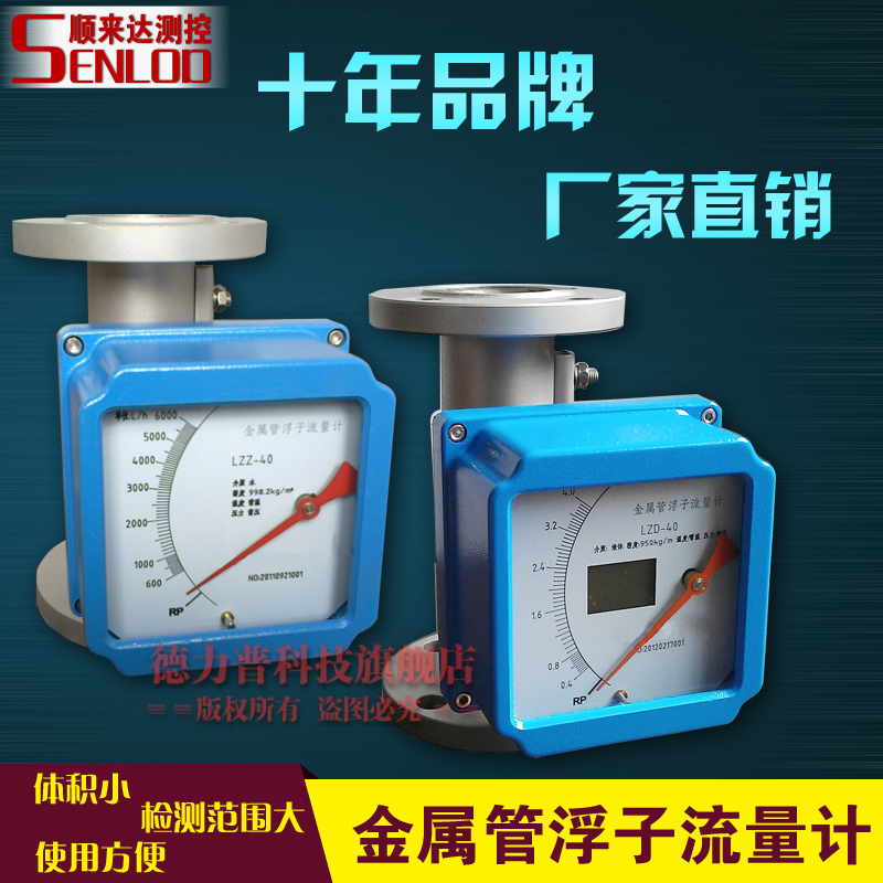 Shunlai up * factory direct sldlz series metal tube float flowmeter/metal tube rotor flowmeter