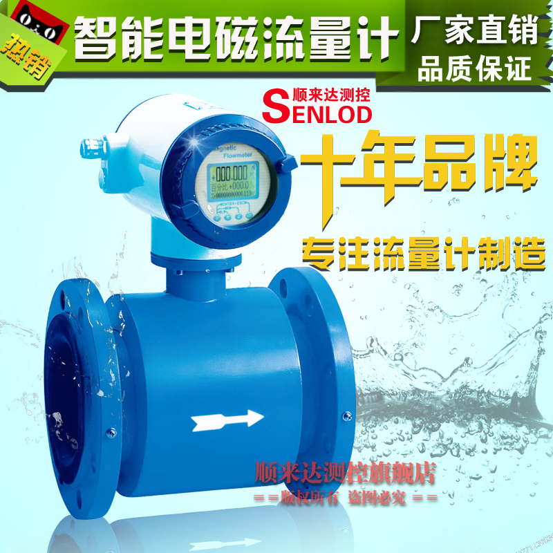 Senlod * sldg series of factory outlets intelligent electromagnetic flowmeter/flow meter dn32 fouling water flowmetre