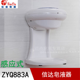 Cinda sensor soap dispenser automatic soap dispenser ZYQ883 ZYQ883A with water receiving box national mail