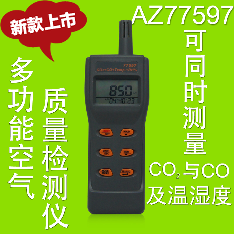 Heng xin AZ77597 indoor air quality detector carbon monoxide humiture with alarm