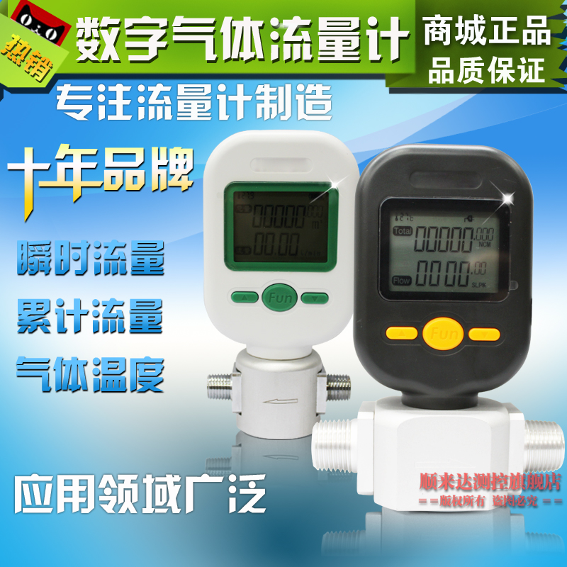 Electronic digital gas flow meter air flow meter mf5706 0-25L gas mass flow meter/min