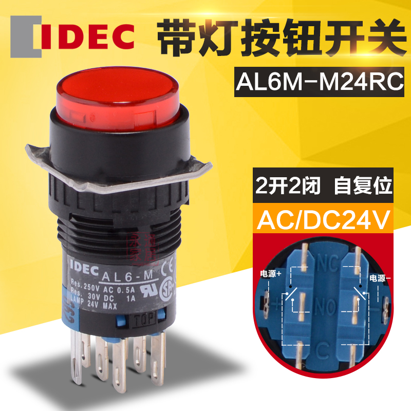 16MM round since the reset button illuminated pushbutton AL6M-M24RC izumi 8 feet 24 v