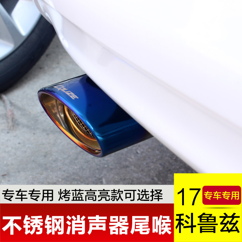 17 new chevrolet cruze new classic cruze tail pipe modified special tail pipe exhaust pipe section wards