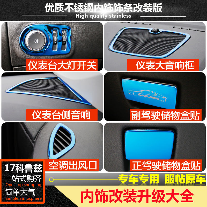 17 new cruze headlight switch in the control dashboard stereo box air conditioning vent outlet box storage box stickers affixed modified