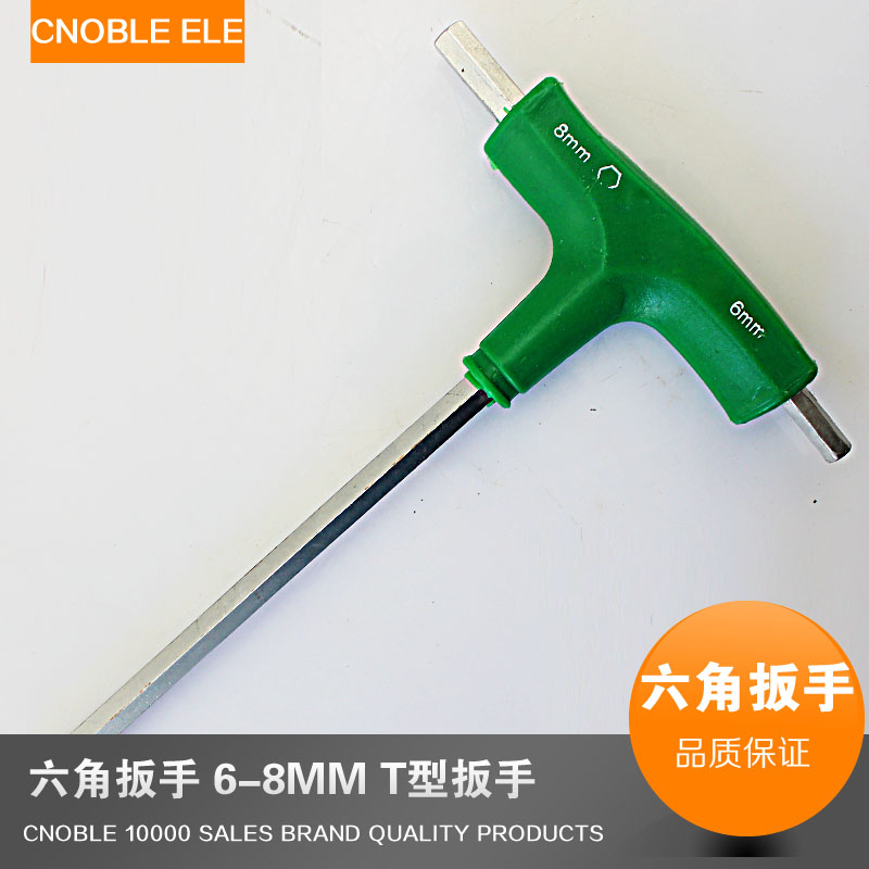 T type hex wrench 6-8mm hex wrench wrench tool plastic handle allen wrench socket wrench