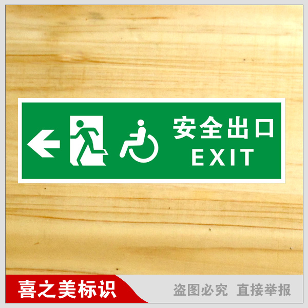 Reflective safety exit left arrow signage nameplate plant safety audits exit