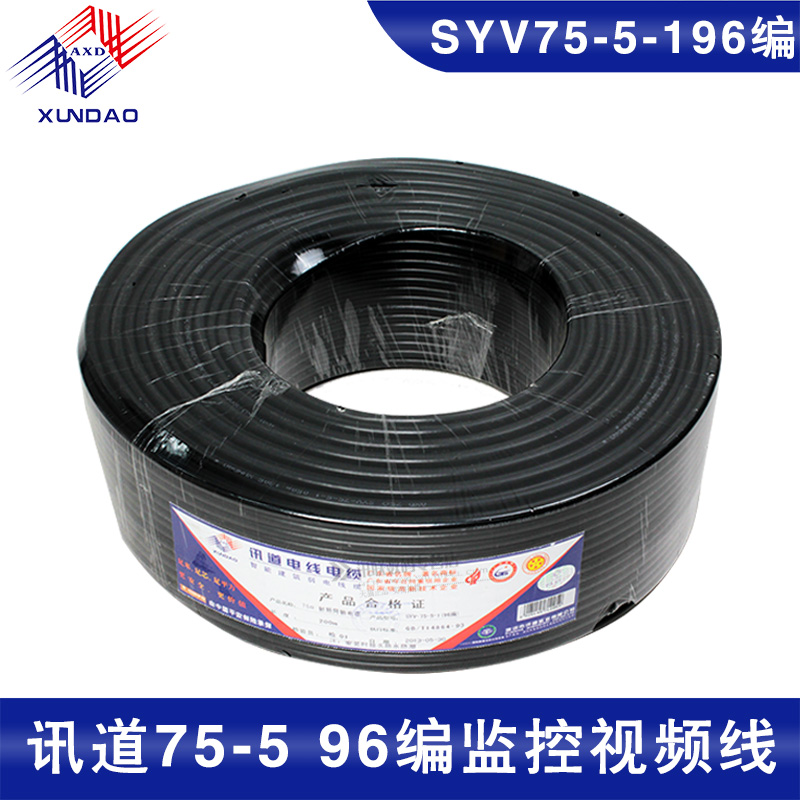 News channel xundao label 96 series copper mesh copper surveillance video cable syv75-5-1 video cable
