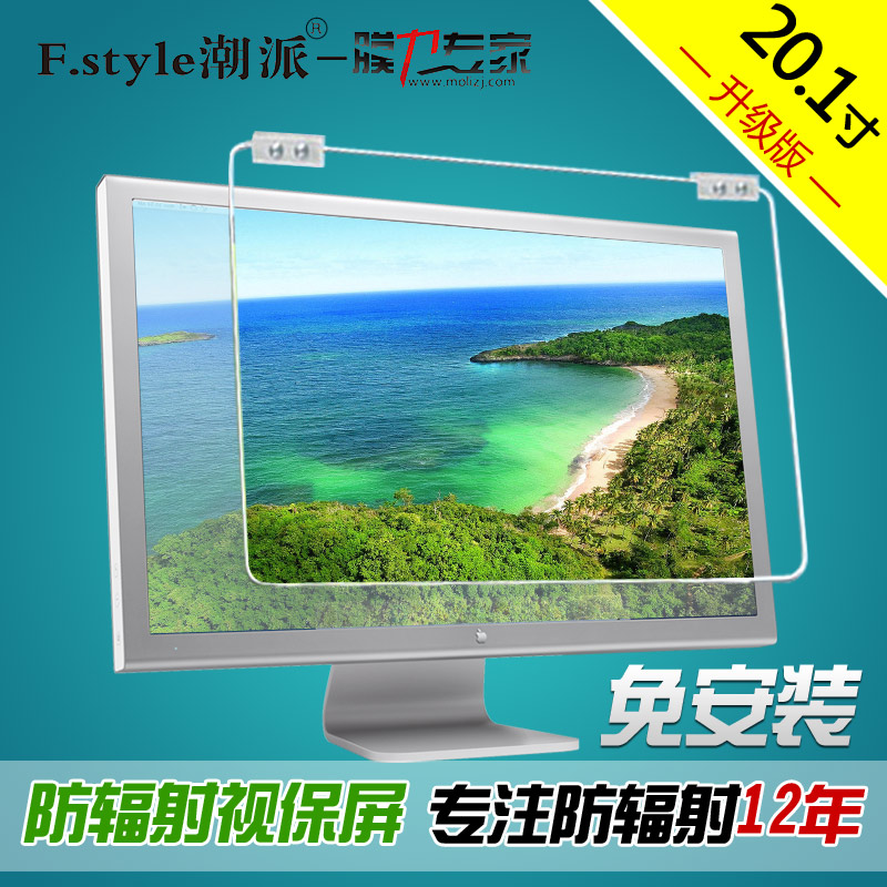 An upgraded version of the eighth generation 20.1 inch 20 inch lcd computer monitor radiation protection shield eye protection Screen