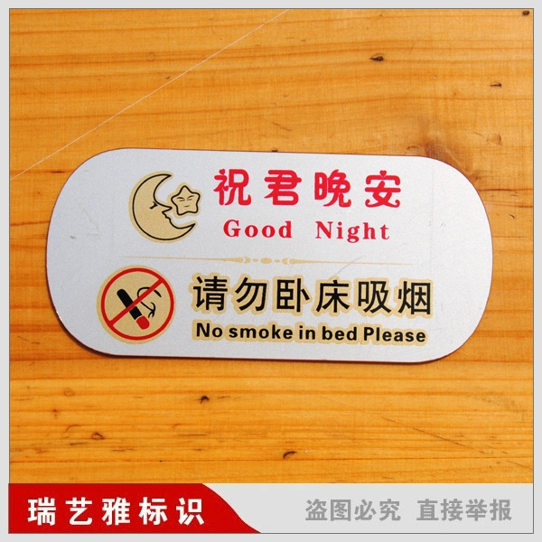 Do not smoke in bed smoking signs smoking smoking stickers good king night hotel bedside posted signs hotel supplies