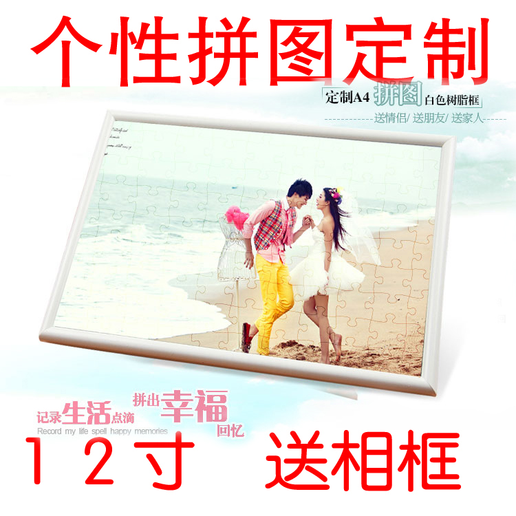 Photo jigsaw puzzle diy custom made personalized photo creative birthday gift couple 12 inch frame to send shipping