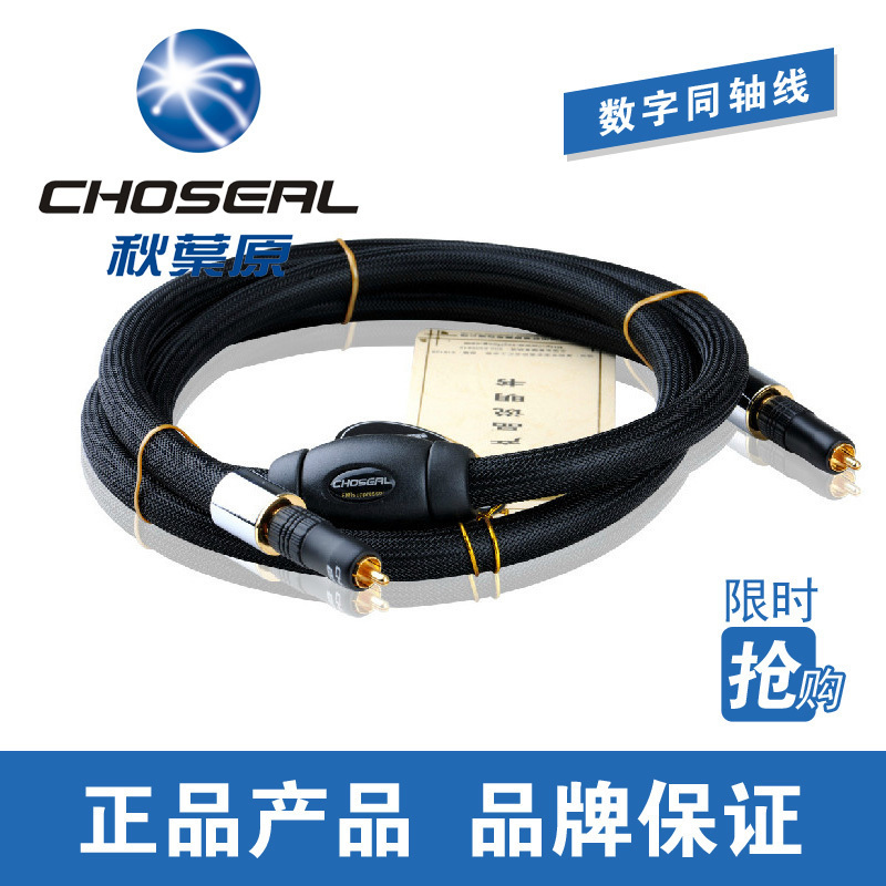 Choseal/akihabara tb5208 occ single crystal copper coaxial digital audio cable amplifier cable