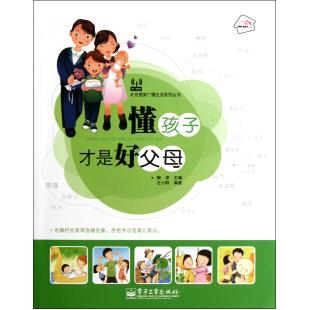 To understand the child's good parents/beijing loving family radio life series of books left a small group | editor: tao Tianjin genuine books