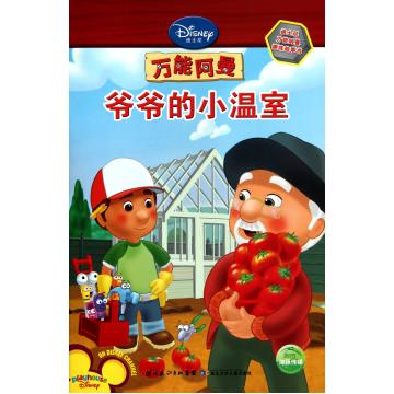 Grandpa's small greenhouse/disney universal oman interesting story book walt disney company | translator