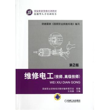 Maintenance electrician (technicians and senior technicians skilled personnel training books 2nd edition national occupational capital gretl training materials ) Wangzhao jing genuine books technology