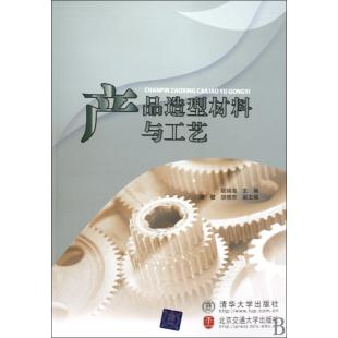 Product modeling materials and processes suu kyi ruihai genuine books