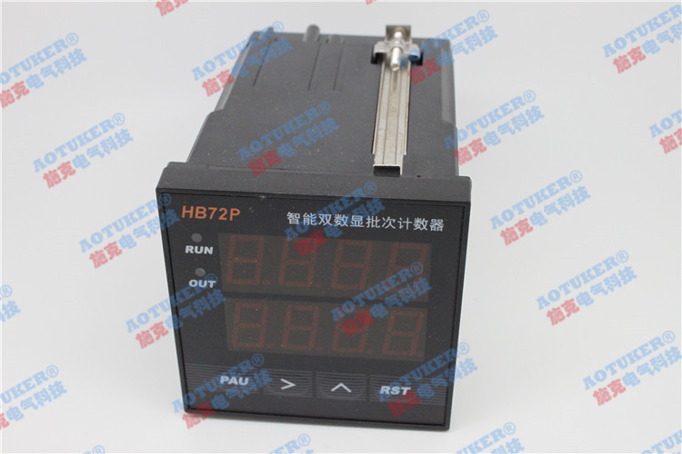 Beijing huibang hbkj HB72P HB72P-B batches of intelligent dual digital display digital electronic counter counter counter