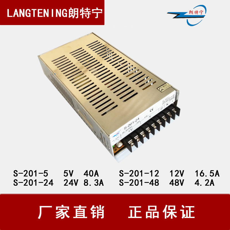 S-201-5V -40a S-201-12V 16.5a 8.3a switching power supply led power supply s-201-24