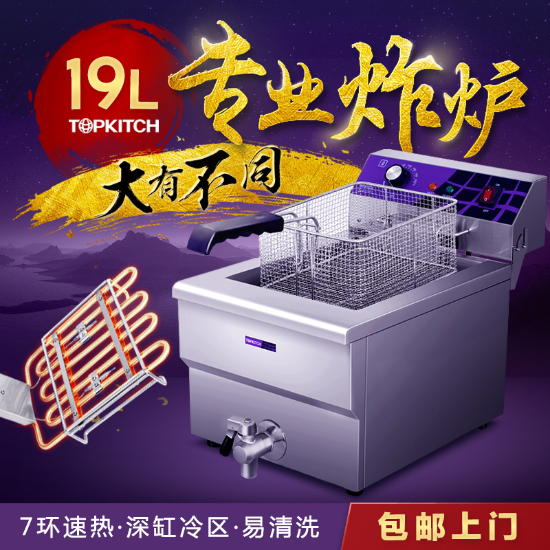 19l large capacity commercial fryer fryer fryer fryer tinto odd thick single-cylinder fryer electric fryer fryer fried chicken fries