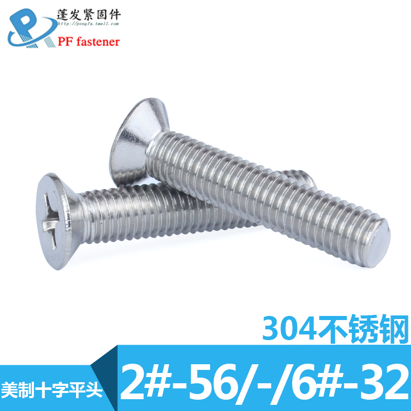 2 #-56/4 #-40/6 #-32 shanghai 304 stainless steel phillips flat head machine Ten screws countersunk head machine screw